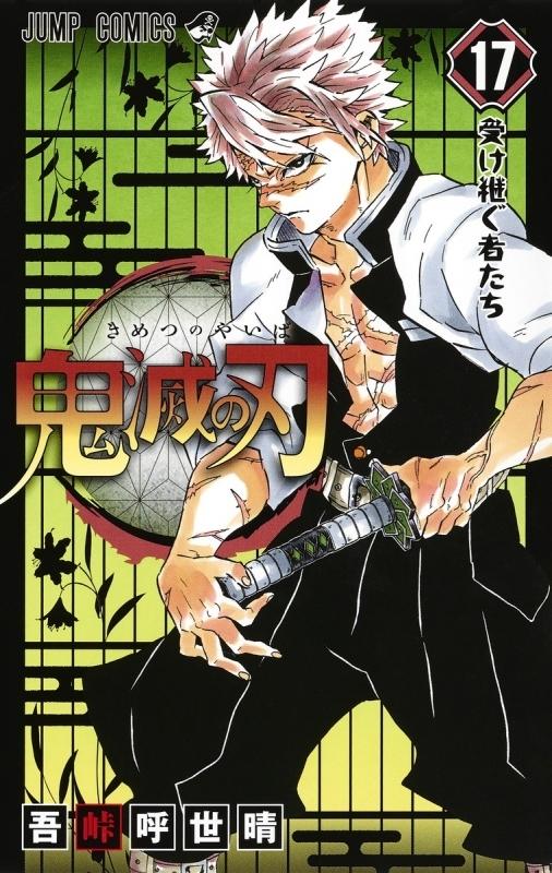 【コミック】鬼滅の刃(17)