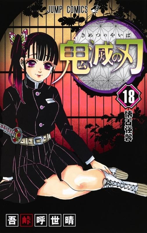 【コミック】鬼滅の刃(18)