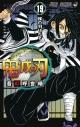 【コミック】鬼滅の刃(19)の画像