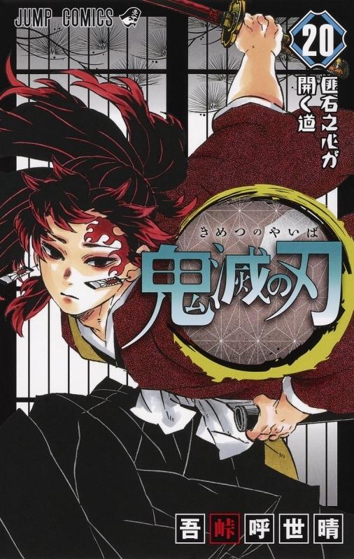 【コミック】鬼滅の刃(20) 通常版