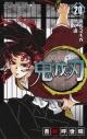 【コミック】鬼滅の刃(20) 通常版 の画像
