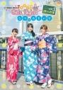【DVD】大久保瑠美・原紗友里 青春学園 Girls High↑↑ ファンディスク2課外授業 ~なつのおもいで~ 通常版の画像