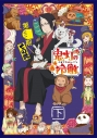 【Blu-ray】TV 鬼灯の冷徹 第弐期 その弐 Blu-ray BOX 下巻 期間限定版の画像