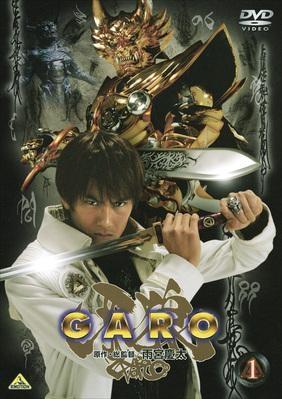 【DVD】TV 牙狼<GARO> 1