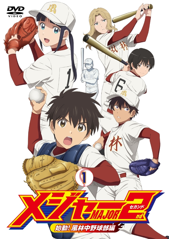 【DVD】TV メジャーセカンド 始動!風林中野球部編 DVD BOX Vol.1