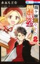 【コミック】龍ヶ嬢七々々の埋蔵金(2)の画像