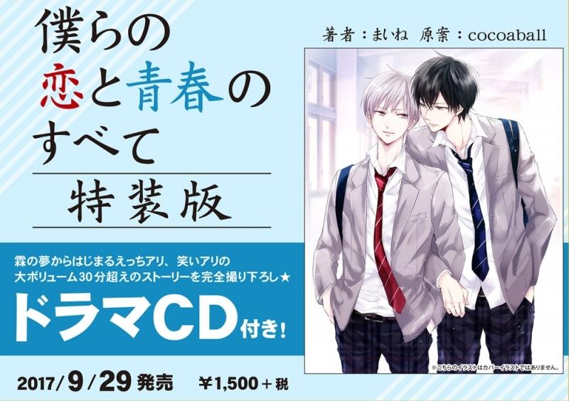 【コミック】僕らの恋と青春のすべて 特装版