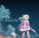 【主題歌】劇場版 Fate/kaleid liner プリズマ☆イリヤ 雪下の誓い 主題歌「kaleidoscope」/ChouChoの画像