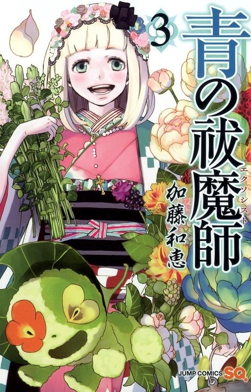 【コミック】青の祓魔師(3)