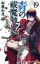 【コミック】青の祓魔師(19)の画像