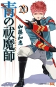【コミック】青の祓魔師(20) 通常版の画像