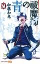 【コミック】青の祓魔師(21)の画像