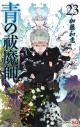 【コミック】青の祓魔師(23)の画像