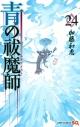 【コミック】青の祓魔師(24)の画像