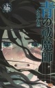 【コミック】青の祓魔師(25)の画像