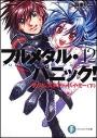 【小説】フルメタル・パニック!(12) ずっと、スタンド・バイ・ミー(下)の画像