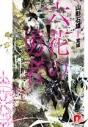 【小説】六花の勇者の画像
