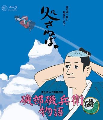 【Blu-ray】磯部磯兵衛物語