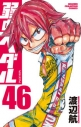 【コミック】弱虫ペダル(46)の画像