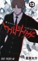 【コミック】ワールドトリガー(13)の画像