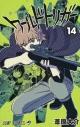 【コミック】ワールドトリガー(14)の画像