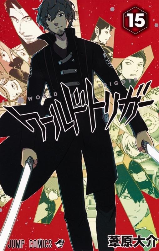 【コミック】ワールドトリガー(15)