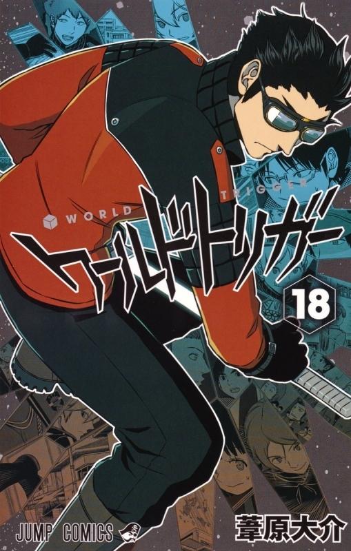 【コミック】ワールドトリガー(18)