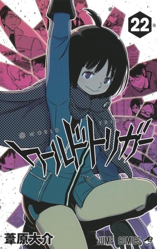 【ポイント還元版(12%)】【コミック】ワールドトリガー 1~22巻セット
