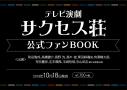 【その他(書籍)】テレビ演劇 サクセス荘 公式ファンBOOKの画像