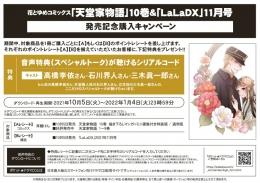 花とゆめコミックス「天堂家物語」10巻&「LaLaDX」11月号発売記念購入キャンペーン画像