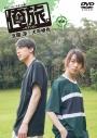 【DVD】TV 俺旅。~ケアンズ~ 前編 北園涼×大平峻也の画像
