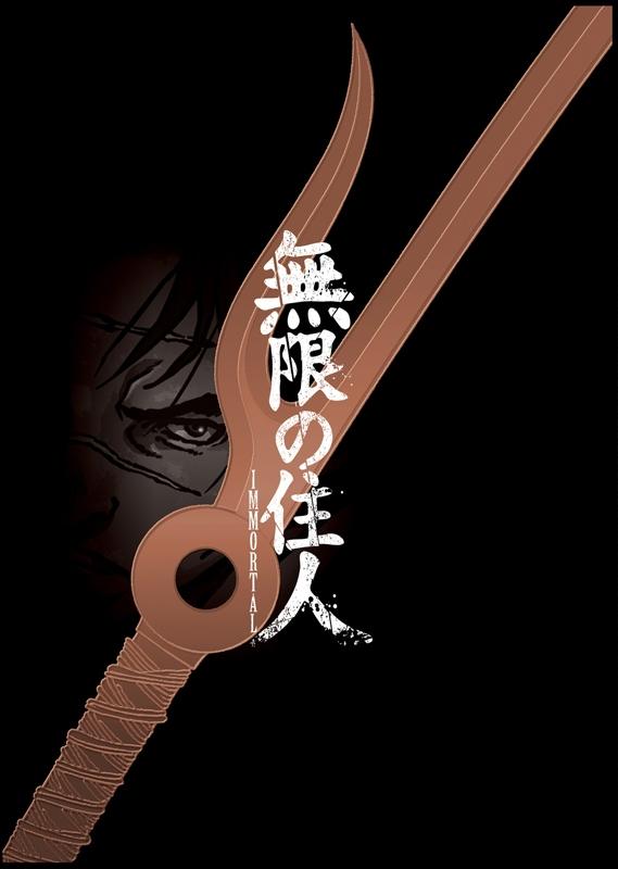 【Blu-ray】アニメ 無限の住人-IMMORTAL- Blu-rayBOX上巻