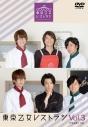 【DVD】TV 東京乙女レストラン Vol.3 アニメイト限定版の画像