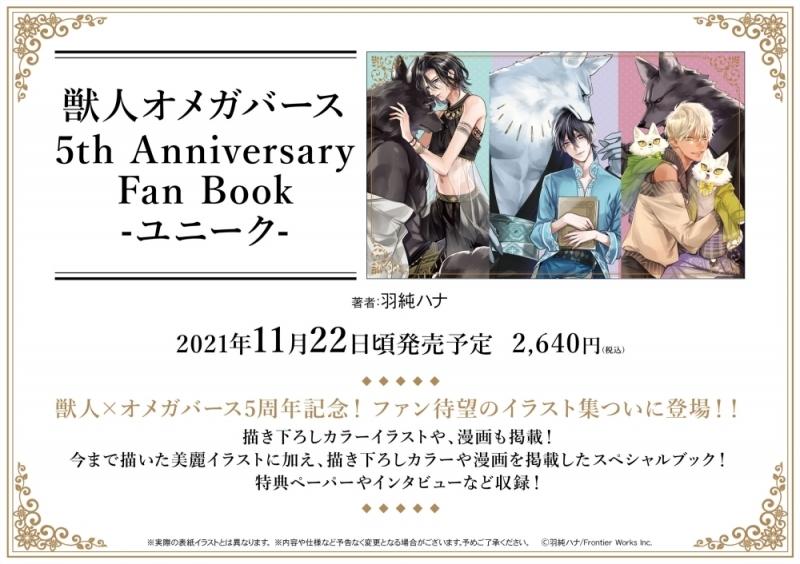 獣人オメガバース 5th Anniversary Fan Book -ユニーク-_0