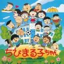 【サウンドトラック】ちびまる子ちゃん MUSIC COLLECTION 完全限定生産 廉価盤の画像