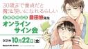 【コミック】『30歳まで童貞だと魔法使いになれるらしい』8巻発売記念 豊田悠先生抽選オンラインサイン会の画像