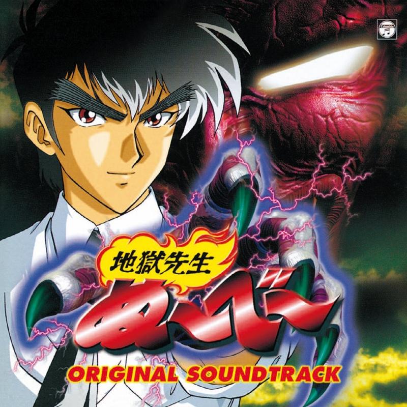 【サウンドトラック】TV 地獄先生ぬ~べ~ オリジナル・サウンドトラック  完全限定生産 廉価盤