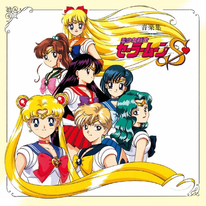【サウンドトラック】TV 美少女戦士セーラームーンS 音楽集 完全限定生産 廉価盤