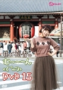 【DVD】井口裕香のむ~~~ん⊂( ^ω^)⊃ DVD じゅうごの画像