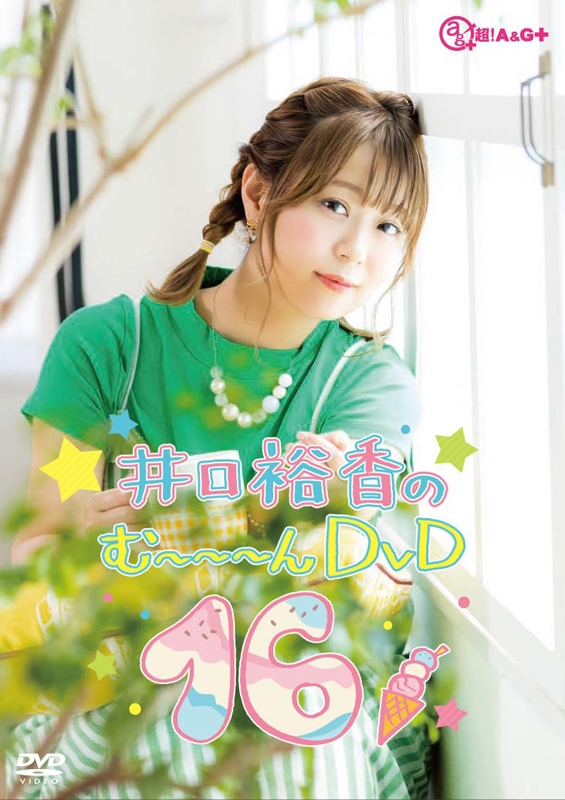 【DVD】井口裕香のむ~~~ん⊂( ^ω^)⊃ DVD じゅうろく