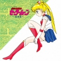 【サウンドトラック】TV 美少女戦士セーラームーン 音楽集 完全限定生産 廉価盤の画像