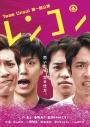 【DVD】Team Unsui 第1回公演 レンコンの画像