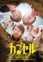 【DVD】Team Unsui 第2回公演 カプセルの画像