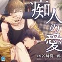 【ドラマCD】痴人の愛の画像