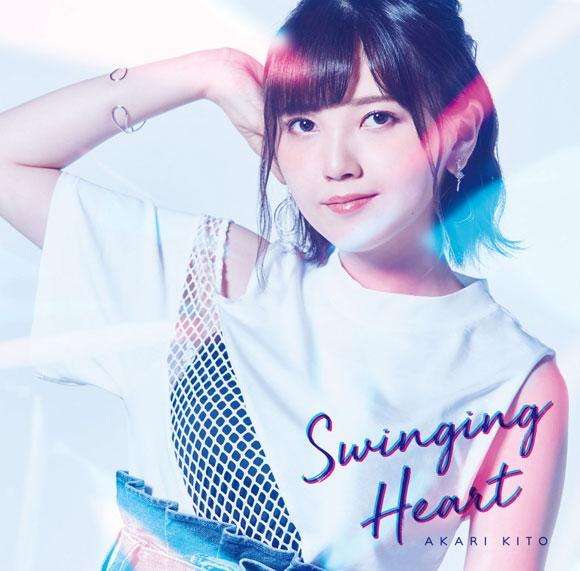 【マキシシングル】鬼頭明里/Swinging Heart 初回限定盤
