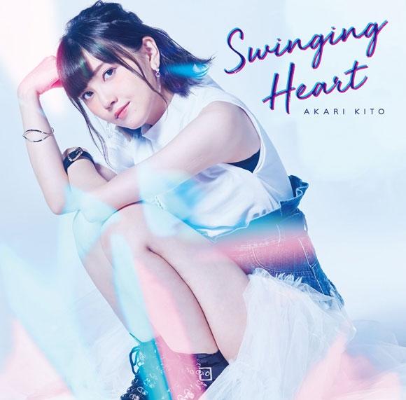【マキシシングル】鬼頭明里/Swinging Heart 通常盤