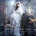 【アルバム】石川智晶/物語の最初と最後はいらないの画像