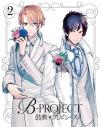 【DVD】TV B-PROJECT~鼓動*アンビシャス~ 2 完全生産限定版の画像