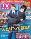 【雑誌】月刊TVガイド北海道版 2021年10月号の画像