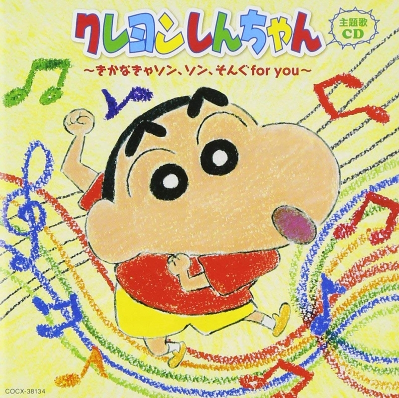 【アルバム】クレヨンしんちゃん主題歌CD ~きかなきゃソン、ソン、そんぐfor you~